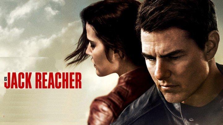 Джек Ричер 2: Никогда не возвращайся (2016) Jack Reacher: Never Go Back 16+