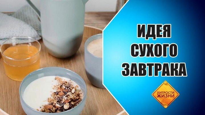 Идея сухого завтрака (Хитрости жизни)