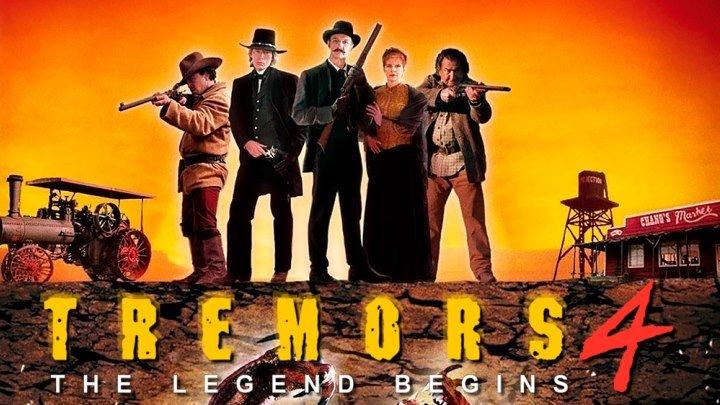 Дрожь Земли -4\\Легенда начинается BDRip.(2004) 1080p.Ужасы,Фантастика,Боевик,Комедия