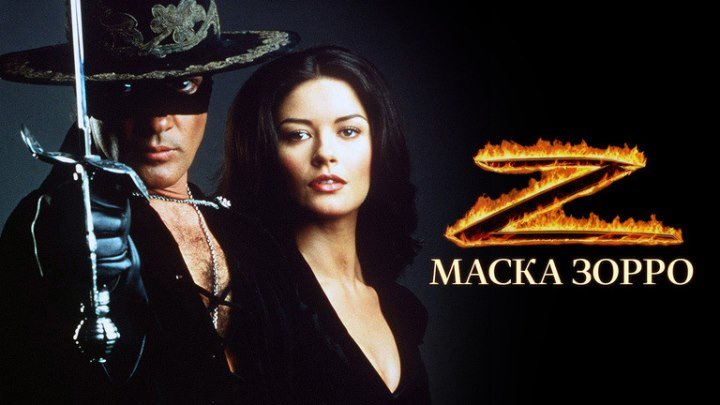 12+ Маска Зорро 1998 г. ‧ Триллер/Приключения/Вестерн