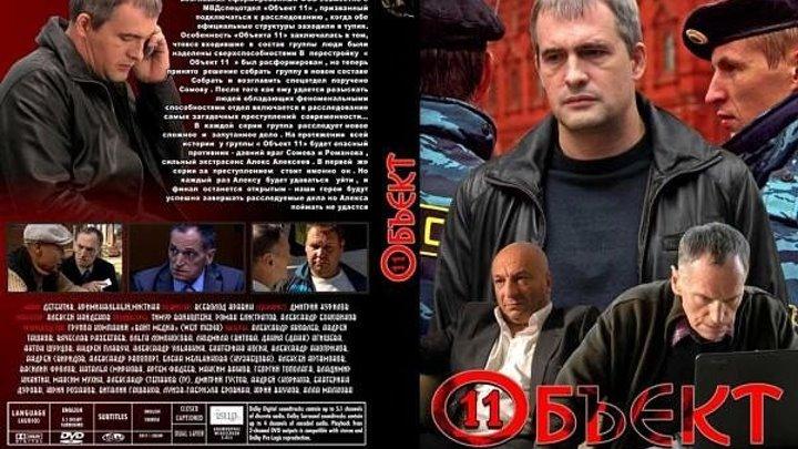 Объект 11 - 3 серия..криминал..Россия.2011