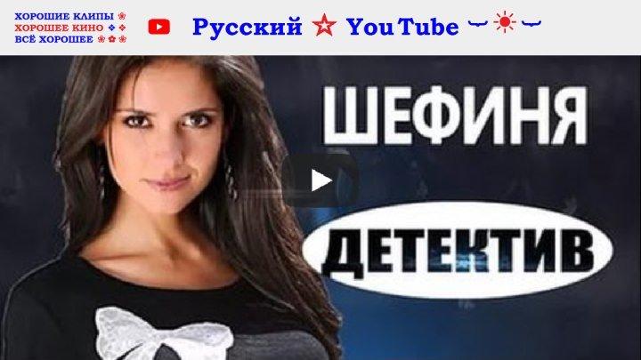 ШЕФИНЯ ⋆ детектив ⋆ фильм про криминал ⋆ Русский ☆ YouTube ︸☀︸