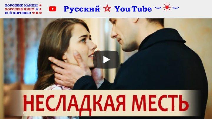 Несладкая месть ⋆ Фильм 2018 ⋆ Мелодрама ⋆ Русский ☆ YouTube ︸☀︸
