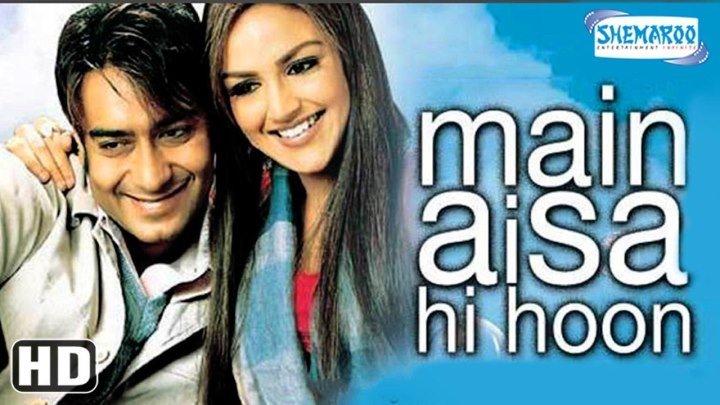 Любовь творит чудеса (2005) Страна: Индия