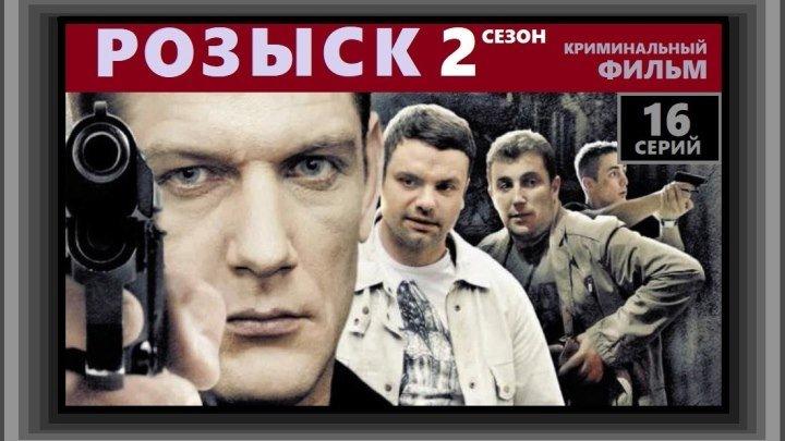 РОЗЫСК 2 сезон - 3 серия (2013) детектив, криминальный фильм, детектив (реж.Рустам Мосафир)