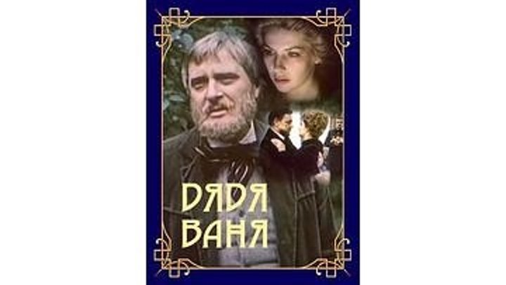 Дядя Ваня (1986) 1 серия