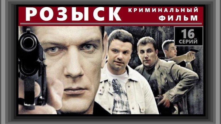 РОЗЫСК сериал - 7 серия (2013) детектив, криминальный фильм, детектив (реж.Андрей Линич)
