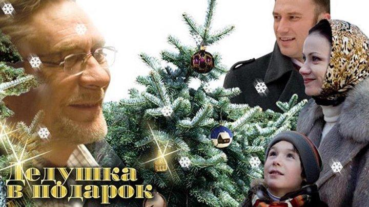 Дедушка в подарок (2008) Россия мелодрама