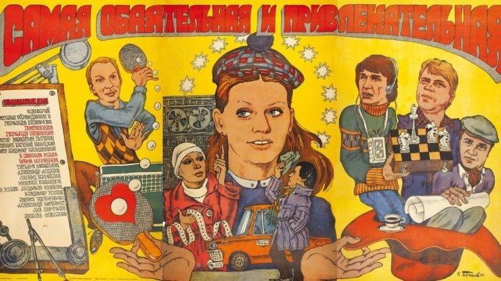 Самая обаятельная и привлекательная / 1985 / HD (720p)