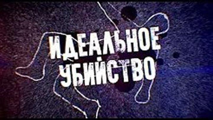 ИдeaльHOe убийcтво 2018_ Детектив_ Кирилл Жандаров