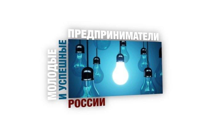 Молодые и успешные предприниматели России