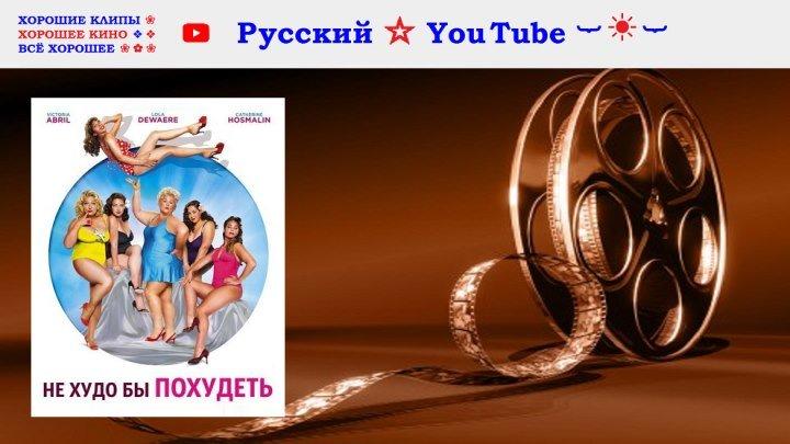 Не худо бы похудеть 🍒 Комедия ⋆ Франция ⋆ Русский ☆ YouTube ︸☀︸