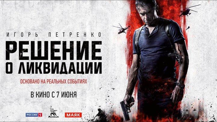 Решение о ликвидации (2018).HD(военный, боевик, драма)