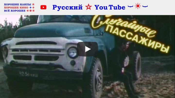 Случайные пассажиры ⋆ Драма ⋆ СССР 1978 ⋆ Русский ☆ YouTube ︸☀︸