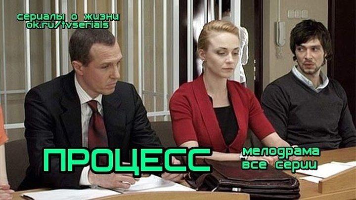 ПРОЦЕСС - интересный фильм ( сериал, мелодрама, кино)