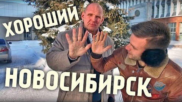 Карелин показывает ХОРОШИЙ НОВОСИБИРСК! Попали в СССР, тот самый Академгородок, лихой конструктивизм