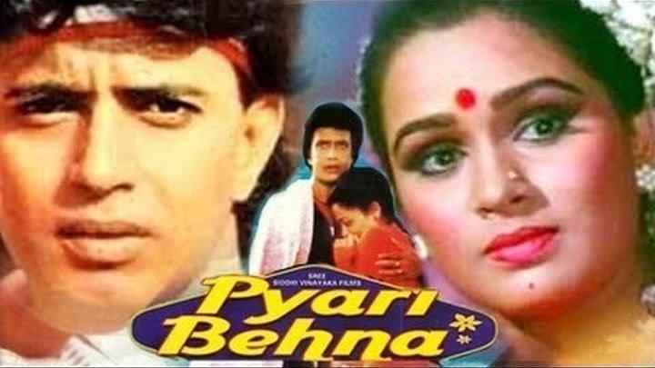 Любимая сестренка _ Pyari Behna (1985)
