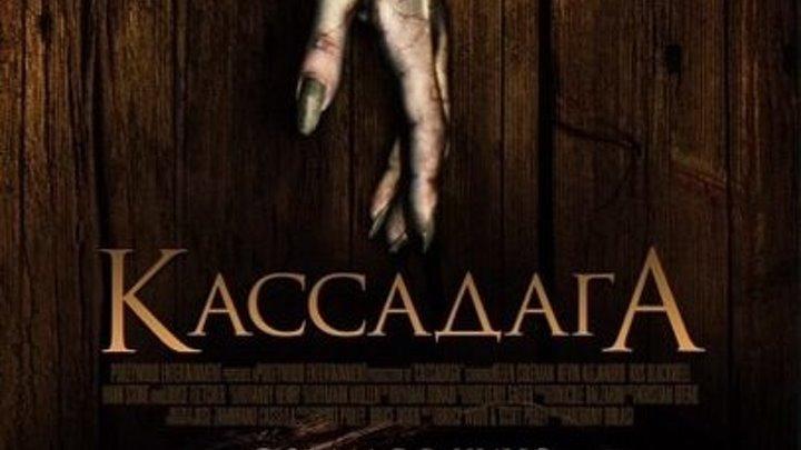 """ФИЛЬМ""""КАССАДАГА""""2011 ужасы,триллер"""