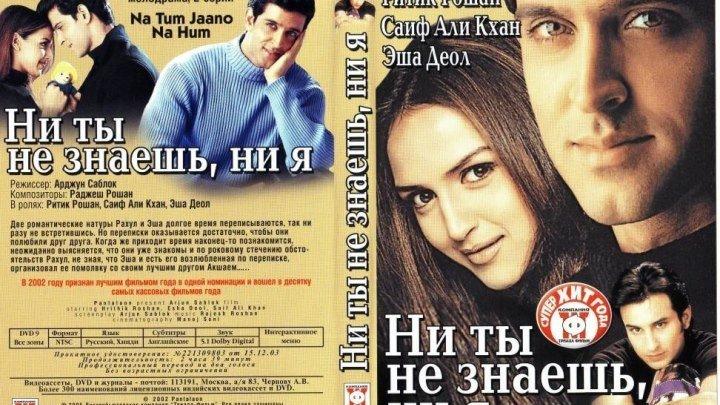 Индийский фильм ни ты не знаешь ни я 2002г