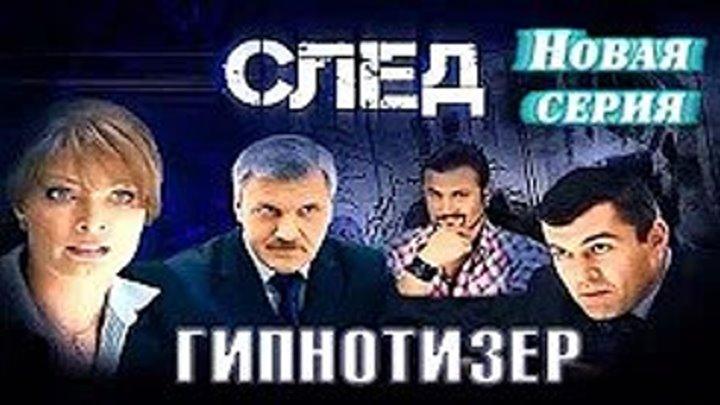 Cлeд - Гипнoтизep (новая серия) 14.07.2018 Детектив Криминал Лучшие