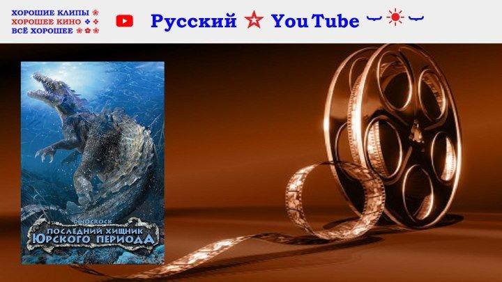 Последний хищник Юрского периода ⋆ США ⋆ Русский ☆ YouTube ︸☀︸