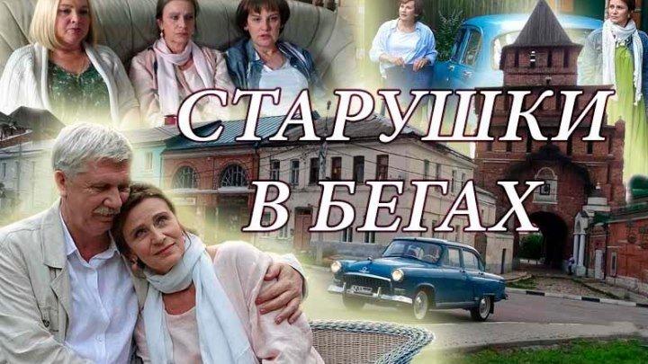 """""""Старушки в бегах"""" (Серия - 4)"""