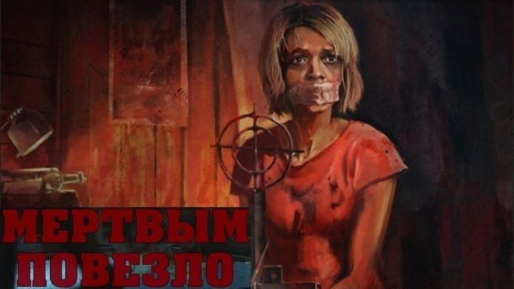 Мёртвым повезло (2018) комедия, ужасы, криминал