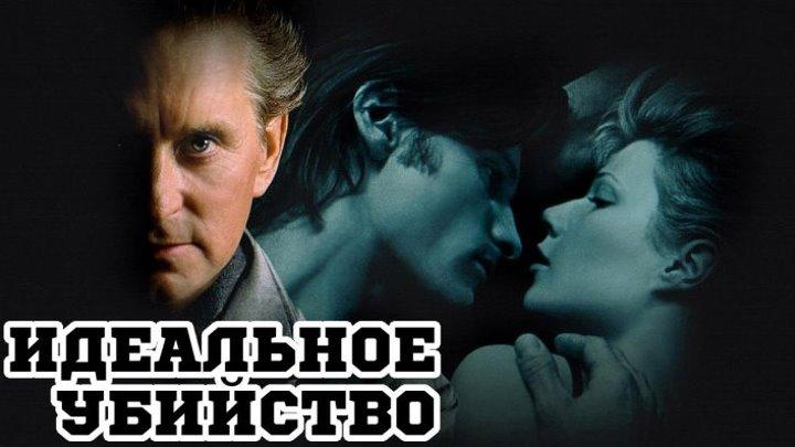 Идеальное убийство (1998)Триллеры, Драмы, Криминал_ Майкл Дуглас, Гвинет Пэлтроу