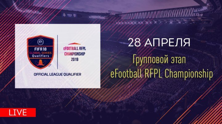 FIFA 18   Групповой этап Xbox - eFOOTBALL RFPL CHAMPIONSHIP