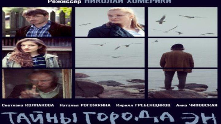 Тайны города ЭН, 2018 год / Серии 1-4 из 8 (детектив, драма)
