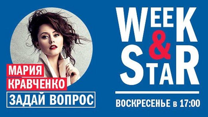 Week & Star c Марией Кравченко