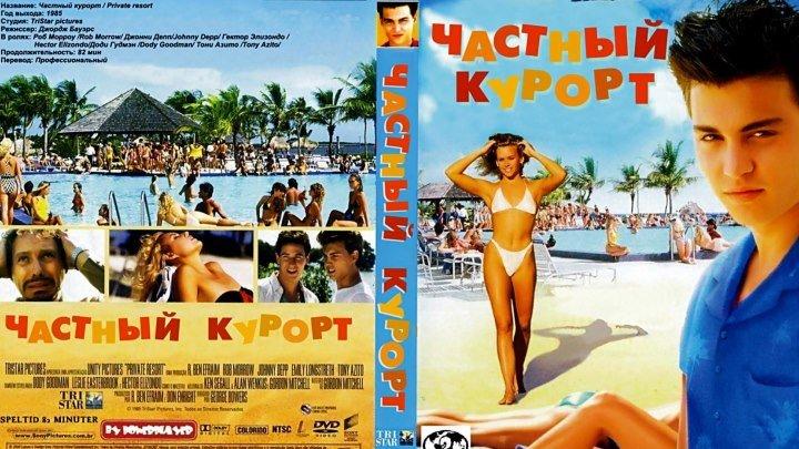 Частный Курорт 1985 (HD 720p) Возрастной рейтинг (18+)