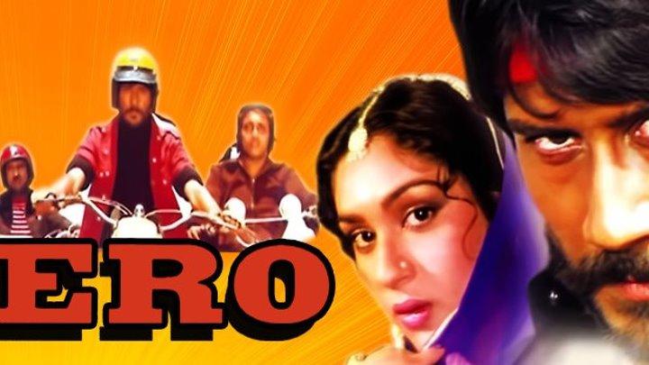 Заложница _ Hero (1983) Индия_ Мелодрама, Драма_ Джеки Шрофф, Минакши Шешадри