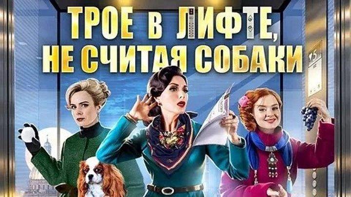 Трое в лифте, не считая собаки (2018) HD 720p Русские мелодрамы детектив Новинки 2018