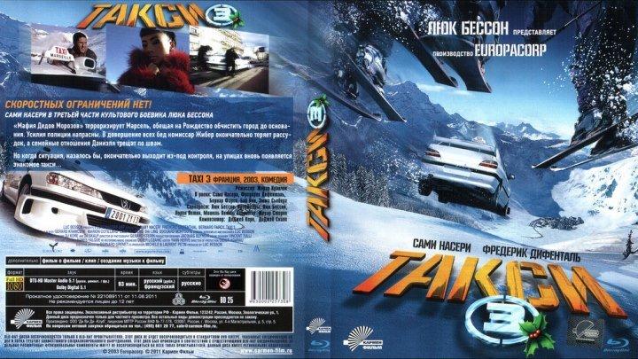 Такси 3 (2003) комедия HD