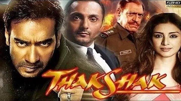 Под дулом пистолета / Thakshak 1999, Индия, боевик, мелодрама_ Аджай Девган, Табу, Амриш Пури