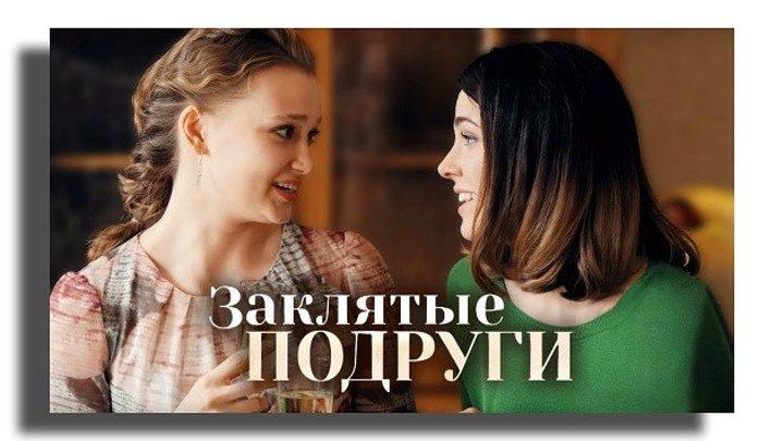 Заклятые подруги (Фильм 2017) Мелодрама