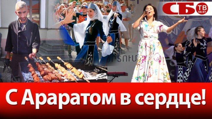 Фестиваль армянской культуры в Минске