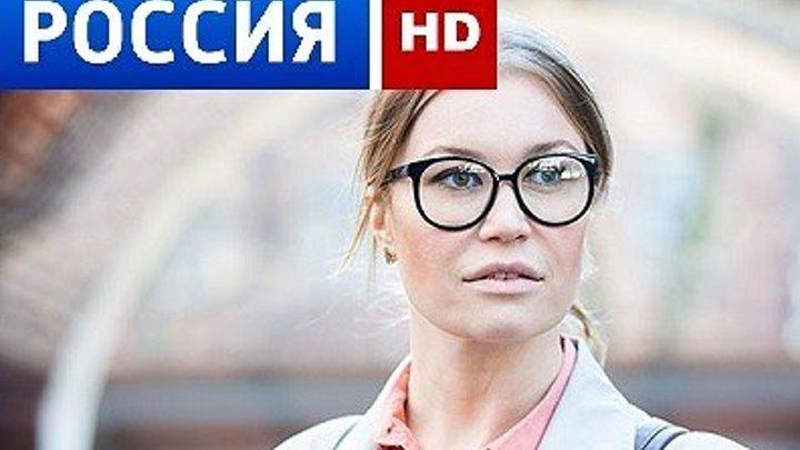 """РУССКАЯ МЕЛОДРАМА """"ОДИН ДЕНЬ ОДНА НОЧЬ"""""""