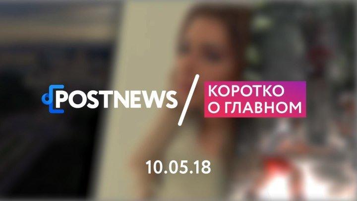 10.05 | Москва, Самойлова, Зомби-ран