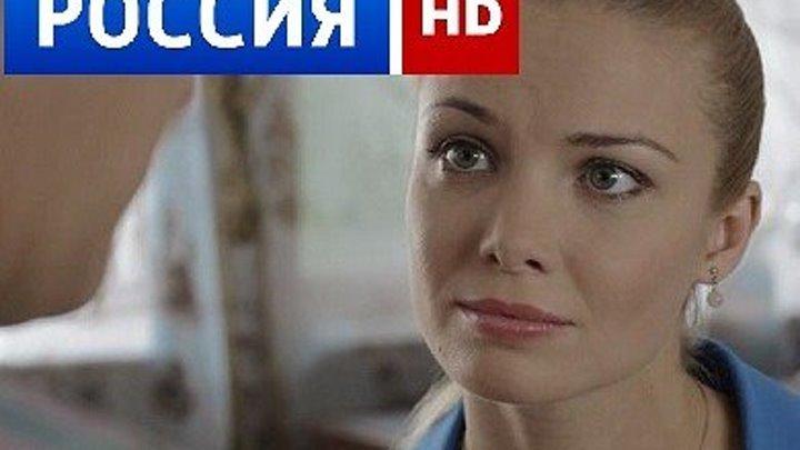 """РУССКАЯ МЕЛОДРАМА """"ПРОШЛОЕ УМЕЕТ ЖДАТЬ"""""""