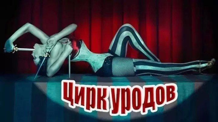Цирк уродов _ 2018 Freak Show _ комедия, Фильмы про подростков, Фильмы про школу