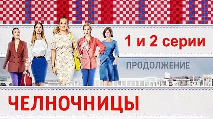 Челночницы 2 сезон 1-2 серии (2018) Мелодрама, драма @ Русские сериалы