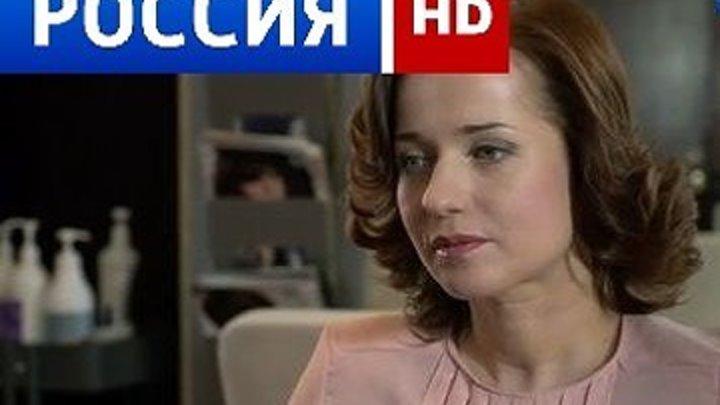 """РУССКАЯ МЕЛОДРАМА """"ПОТОМУ ЧТО ЛЮБЛЮ"""""""