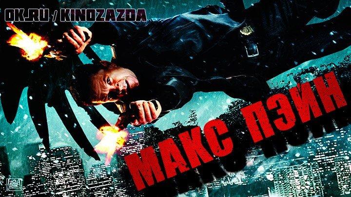 Макс Пэйн (боевик, триллер, драма, детектив) 2008