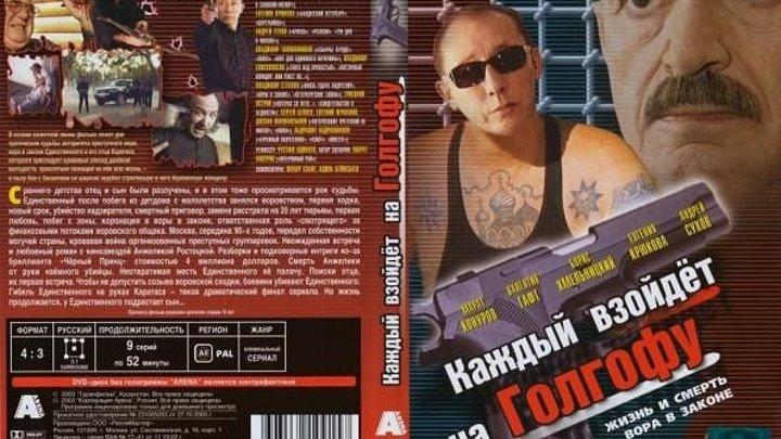 Каждый взойдет на Голгофу (2003) 1 серия из 5