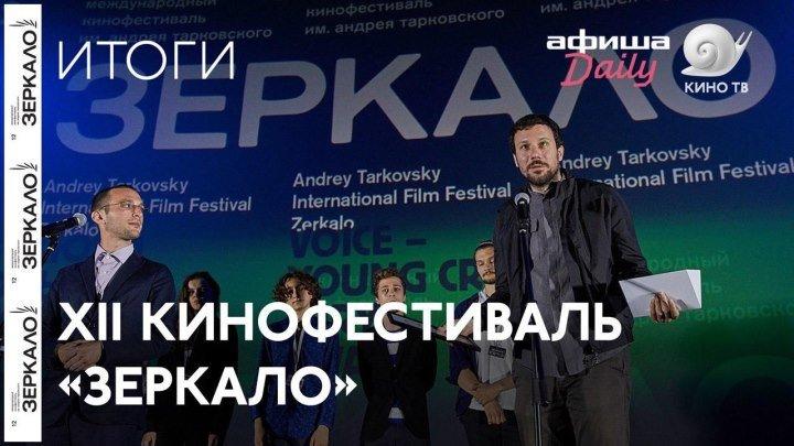 Как прошел кинофестиваль «Зеркало»: репортаж с кинофестиваля имени Тарковского