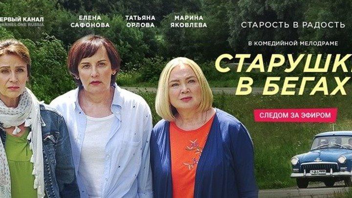 Старушки в бегах_ 7 - 8 серия из 8 _Русские мелодрамы 2018 новинки, фильмы 2018 HD