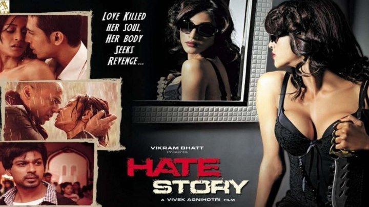 История ненависти -1 HD(2012) 1080р.Триллер,Драма
