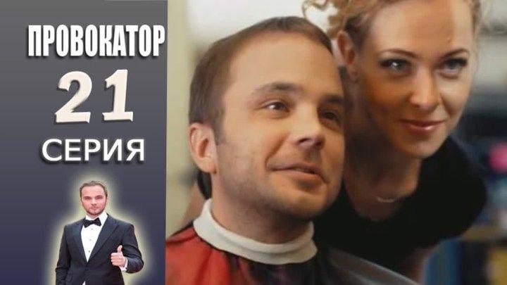 Провокатор 1 Сезон 21 серия